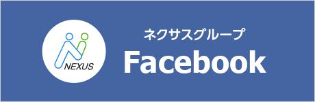 ネクサスグループFacebook